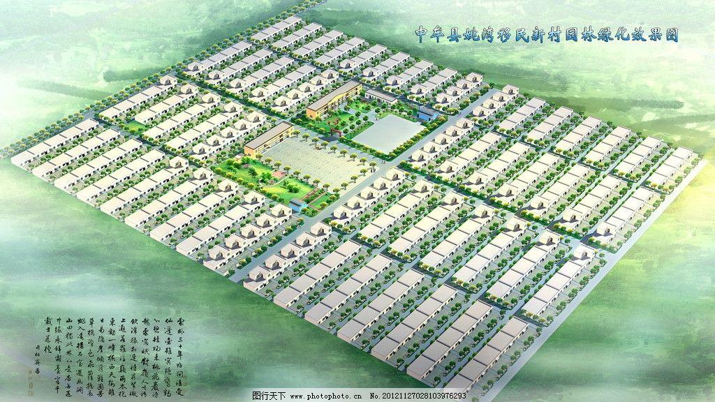 新農村景觀 新農村 景觀 廣場 綠地 房屋 行道樹 景觀設計 環境設計