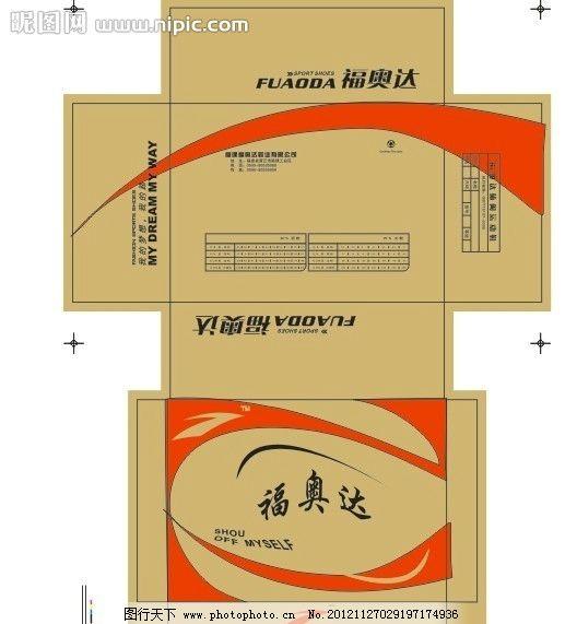牛皮纸包装 鞋盒包装 鞋盒展开图 包装设计 广告设计 矢量 cdr