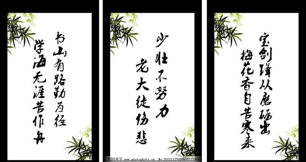 诗词 古诗词 水墨竹子 广告设计 矢量