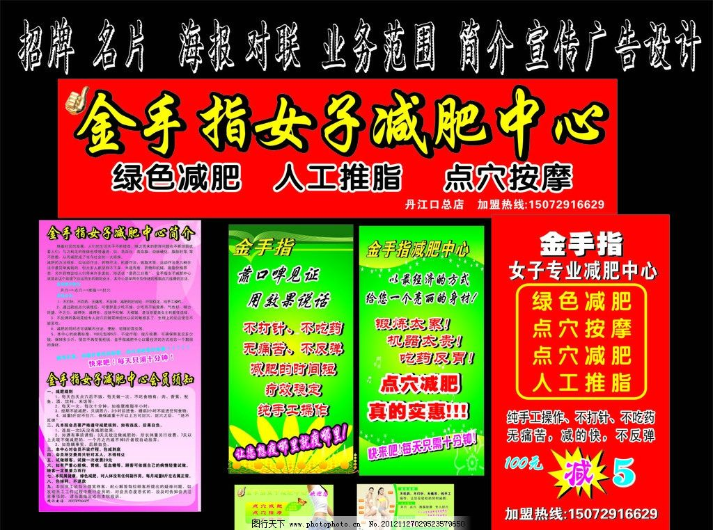 减肥 招牌 名片 海报 对联 业务范围      宣传 广告设计 减肥海报