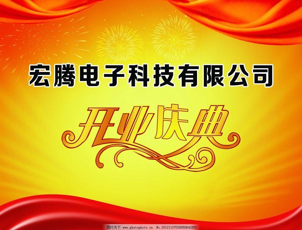 开业庆典 开业背景 开业庆典背景 开业庆典艺术字 海报设计 广告设计