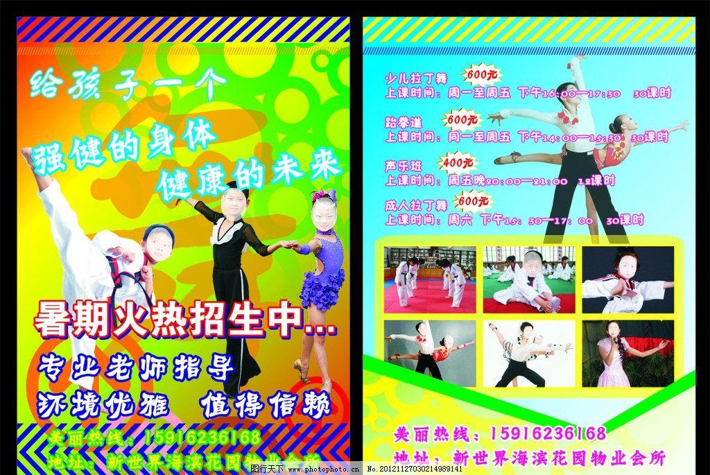 跆拳道宣传单图片