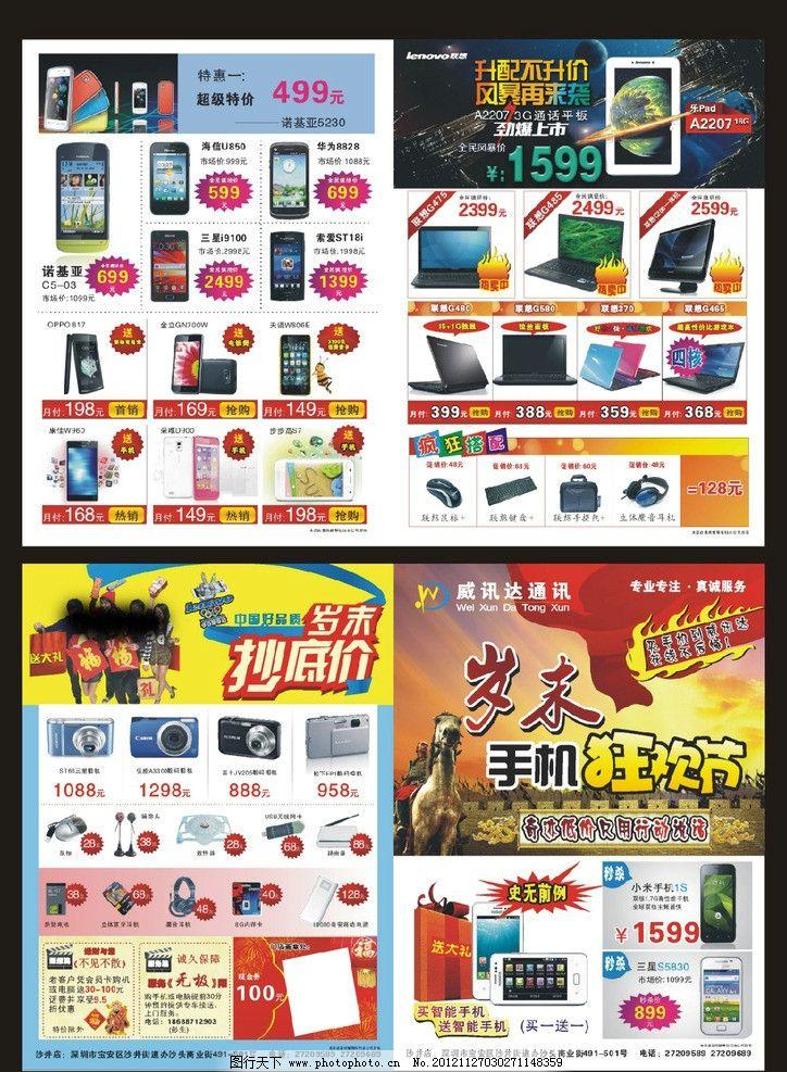 手机传单图片_展板模板_广告设计_图行天下图库