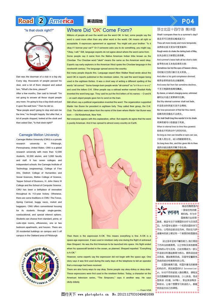 英文报纸第四版设计图片