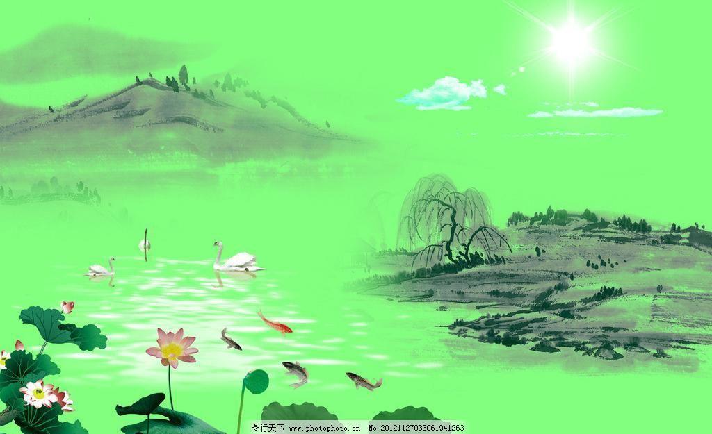 水墨画 水墨画素材下载 水墨画模板下载 水墨画 荷花 荷叶 鱼 山 天鹅图片
