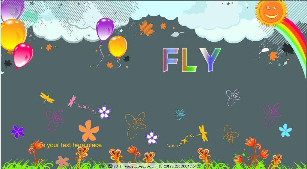 天空插画 太阳 彩虹 云朵 气球 小花 fly 彩虹字 彩色气球 蜻蜓 书帧