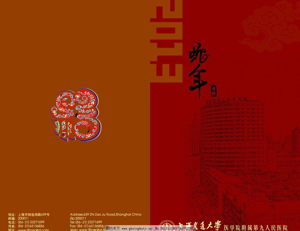 交通大学医学院第九人民医院贺卡 新年素材 祝福语 医院大楼 蛇年