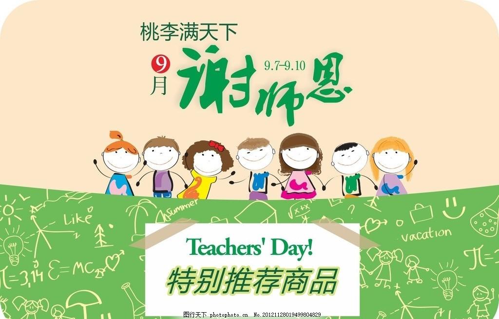 教师 感谢老师 教师节模板 感恩老师 教师节贺卡 教师节快乐 感谢
