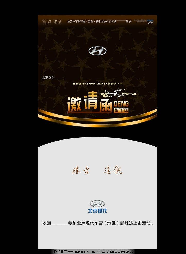 北京现代汽车邀请函图片
