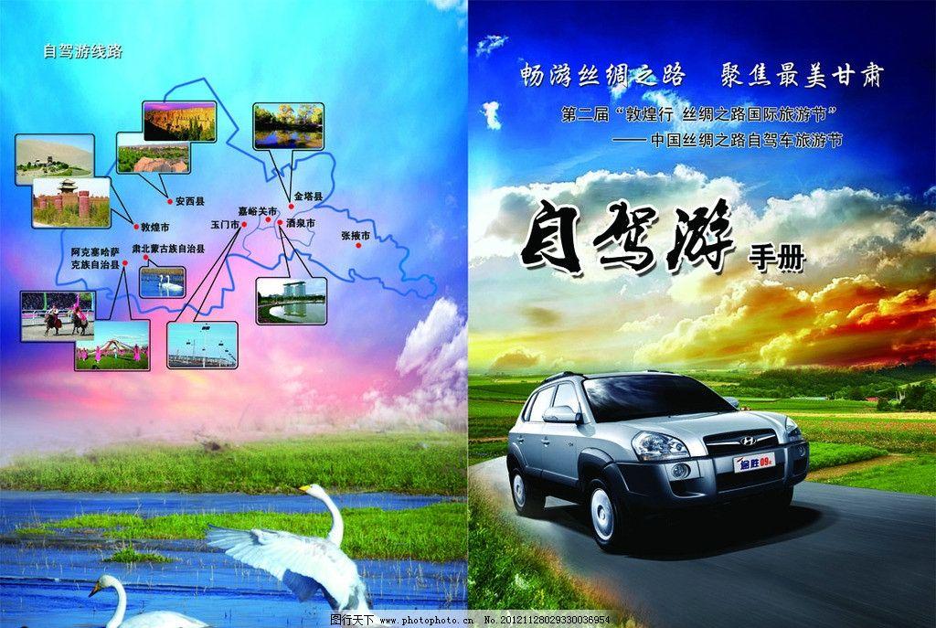 自驾游手册 汽车 天空 蓝天 白云 绿地 旅游画册 鹤 广告设计模板