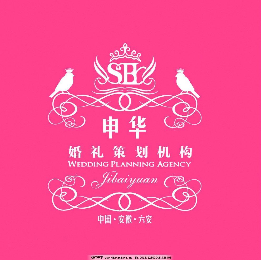 婚庆标志 喜鹊标志 花纹 婚礼策划机构标志 皇冠标志 标志设计 广告