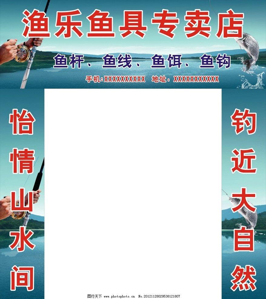 渔具店设计lougou图片大全
