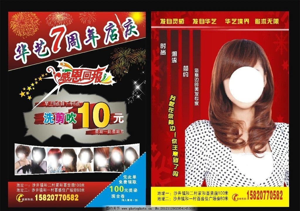 传单 头发 黑色 dm宣传单 广告设计模板 源文件 300dpi psd 美发广告