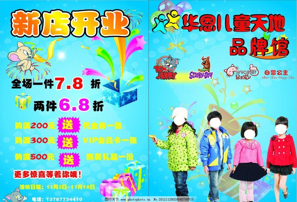 新店开业宣传彩页 宣传单 彩页码 童装 儿童 小孩子 礼物 气球 烟花