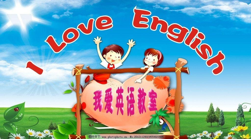 我爱英语教室图片