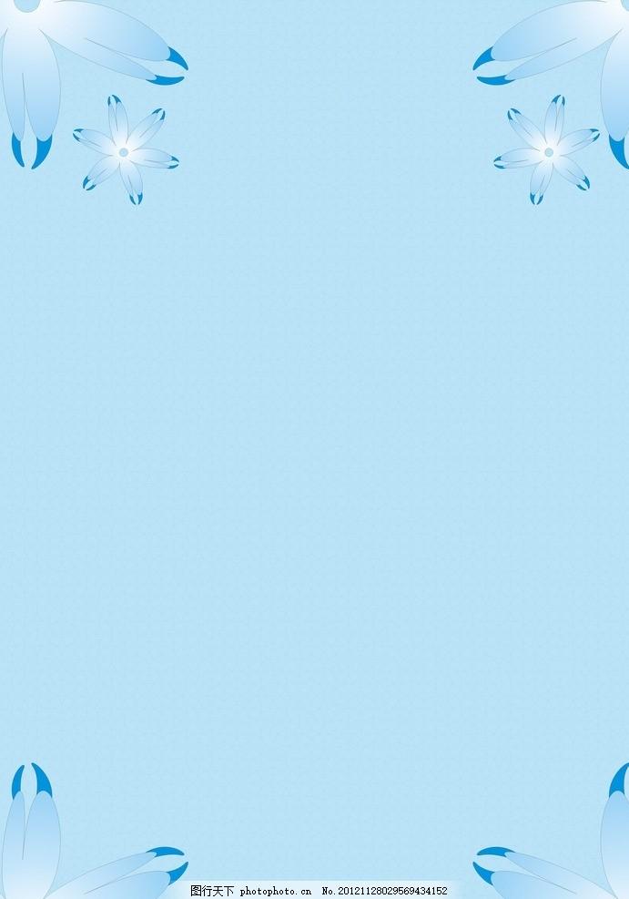 雪花背景 雪花 花纹 手绘 时尚 梦幻 装饰 设计 背景 矢量 梦幻冬天