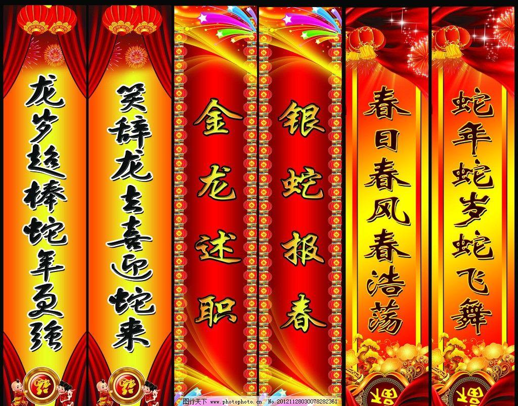 春节对联 新年对联 对联模板 过年对联 蛇年对联 过年背景 春节素材