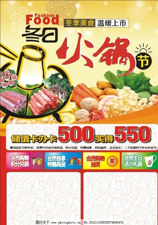 火锅 疏菜 火锅食品 火锅节海报 超市火锅节主题 火锅节 海报设计图片