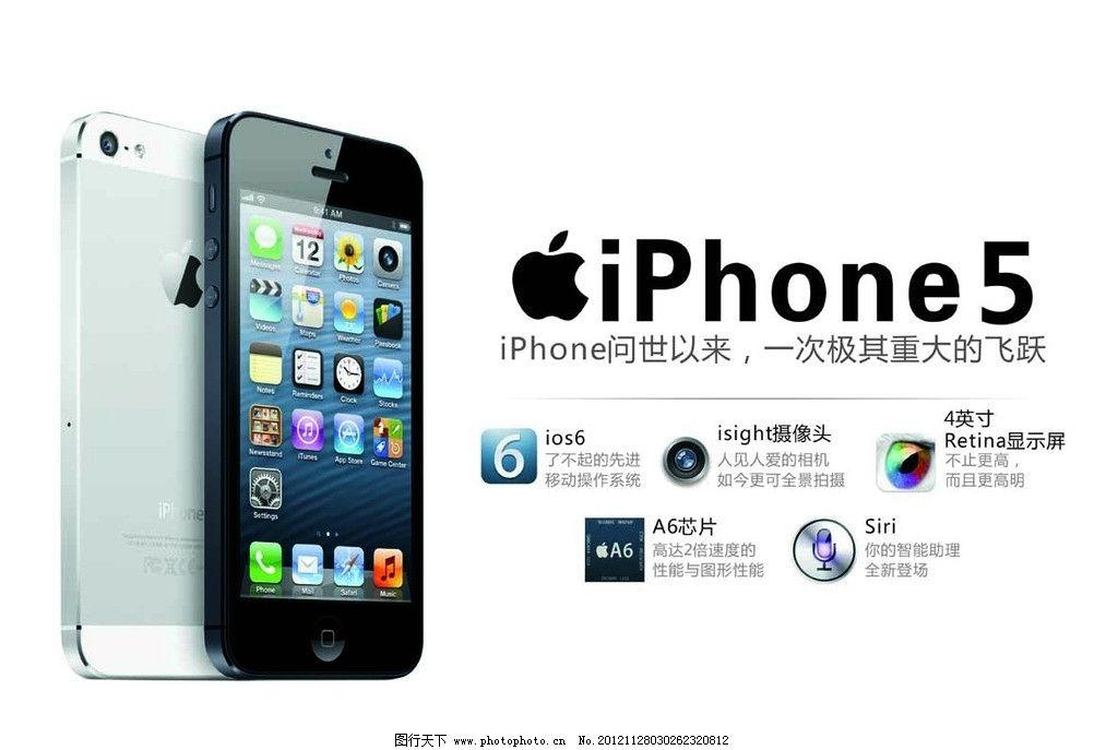 手机 iphone5 苹果 dm单页