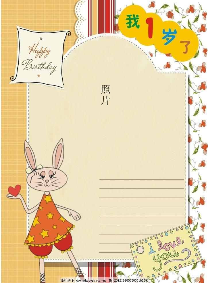 幼儿园 生日 卡通 信纸图片