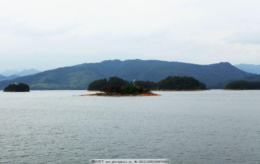 千岛湖 风景 国内旅游 旅游摄影 摄影 72dpi jpg