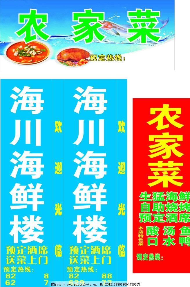 海鲜楼 全套 门面 店面 店面设计 灯箱 招牌 宣传 美化 画册 菜馆