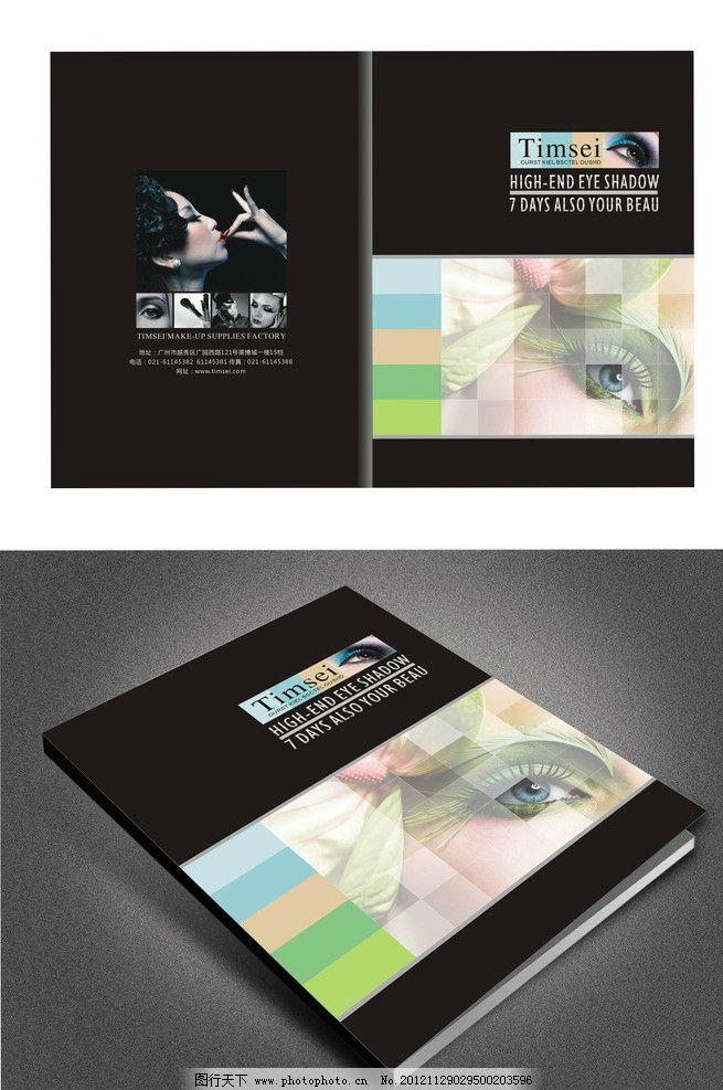 彩妆画册封面 画册设计 眼影 眼影画册 黑 黑底画册 化妆品 化妆品