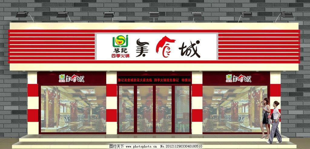 美食城门头 美食城 门头设计 门面形象设计 门面装饰 店招 招牌 验