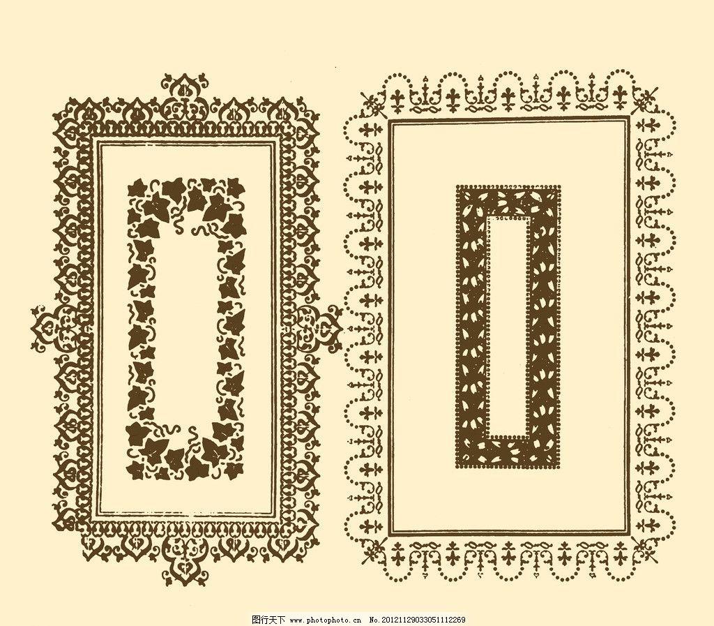 欧式花纹 边框 花纹 框线 底纹 纹样 花边 雕刻 卷草 团花 地毯 psd
