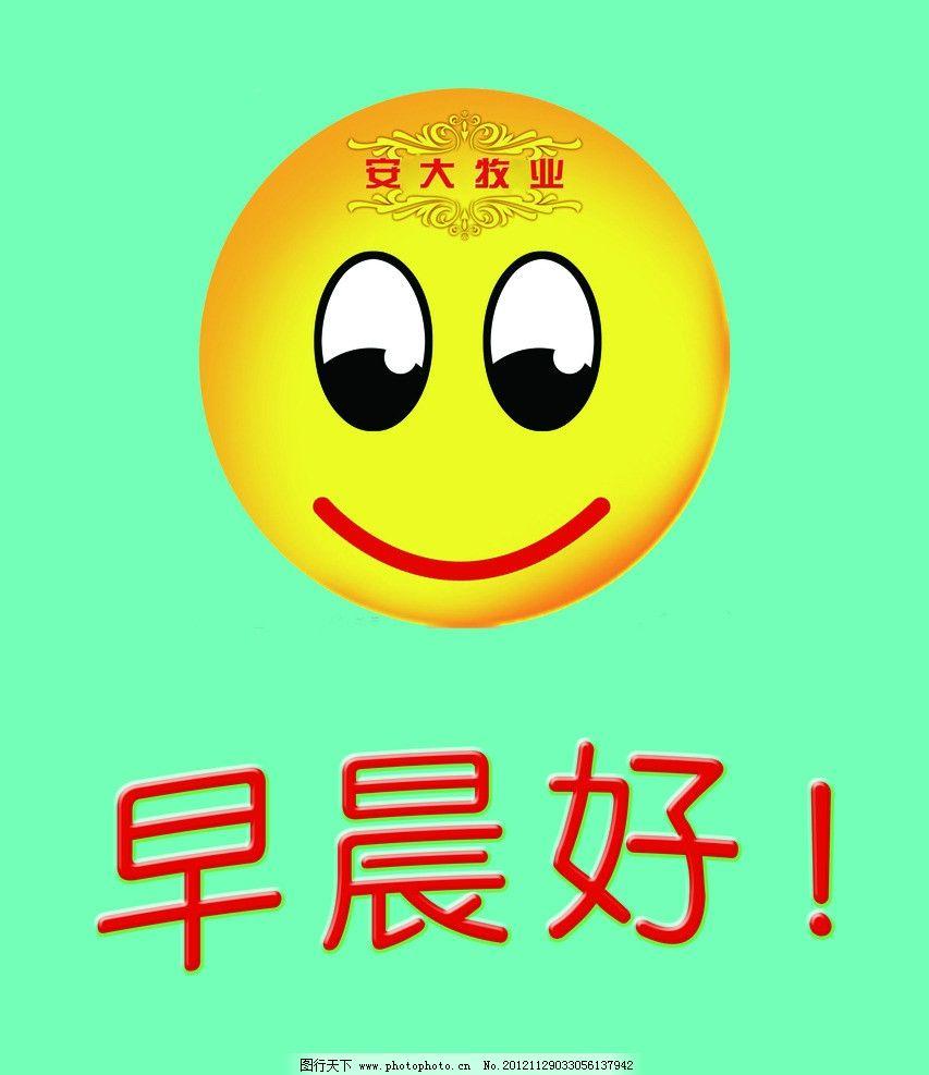 微笑 笑脸 早上好图片