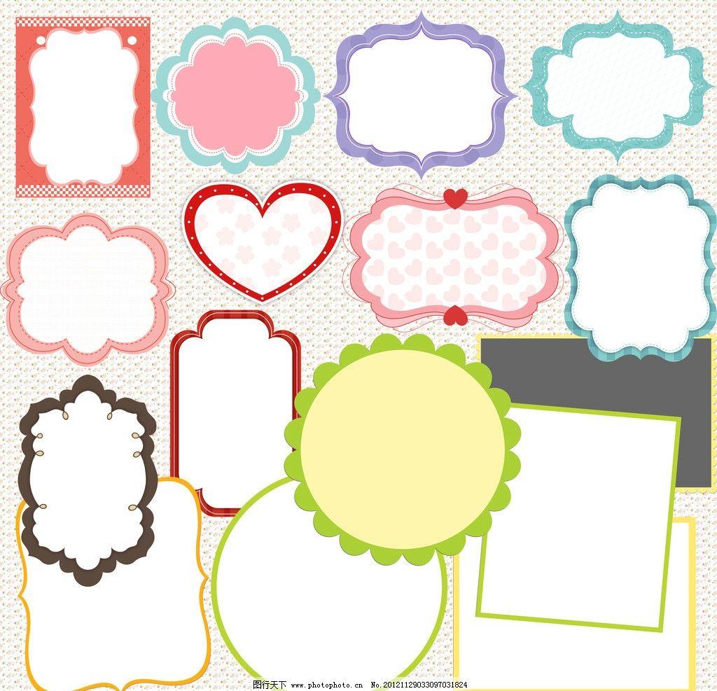 可爱边框简笔画长方形