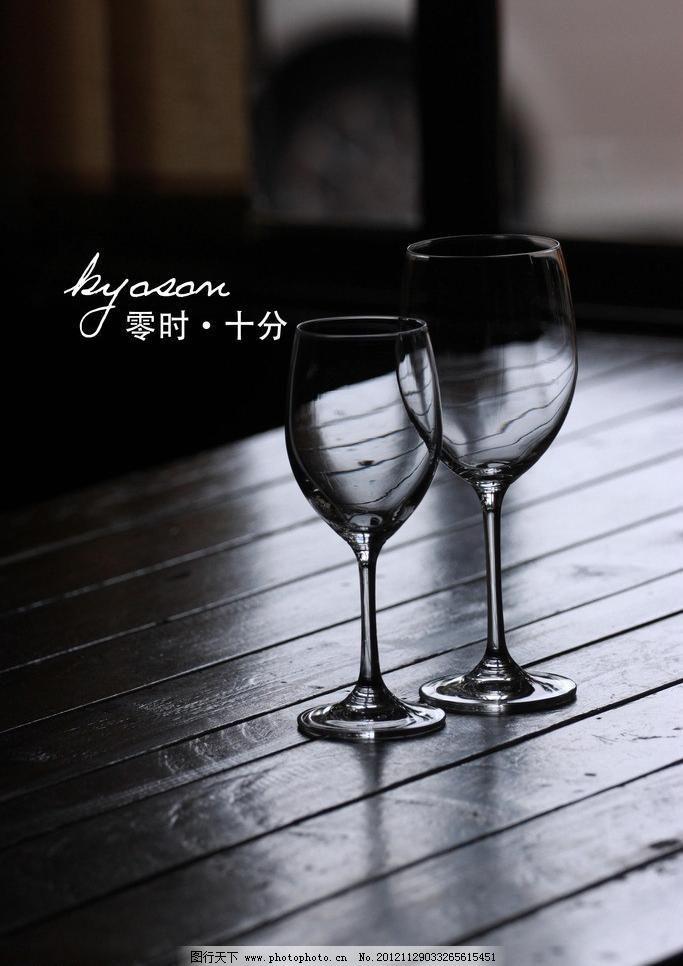 红酒杯图片免费下载 炀票 psd源文件 广告设计