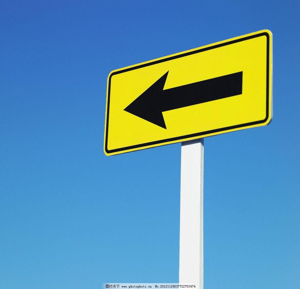 方向标识 单向 指示箭头 直行标识 单向标识 指示标识 温馨提示
