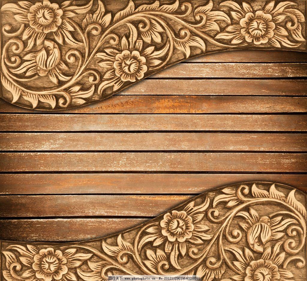 木板 雕刻花纹图片
