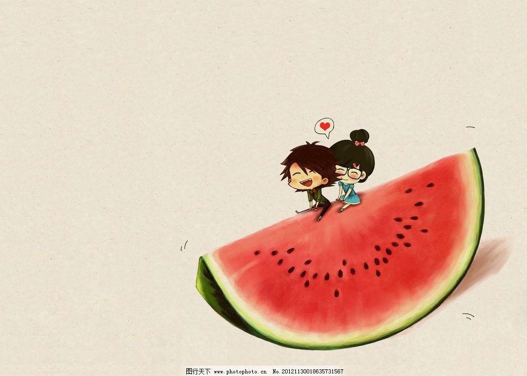 西瓜 手绘 可爱 水果 切片 红色 熟透 香甜可口 情侣 小人 其他 动漫
