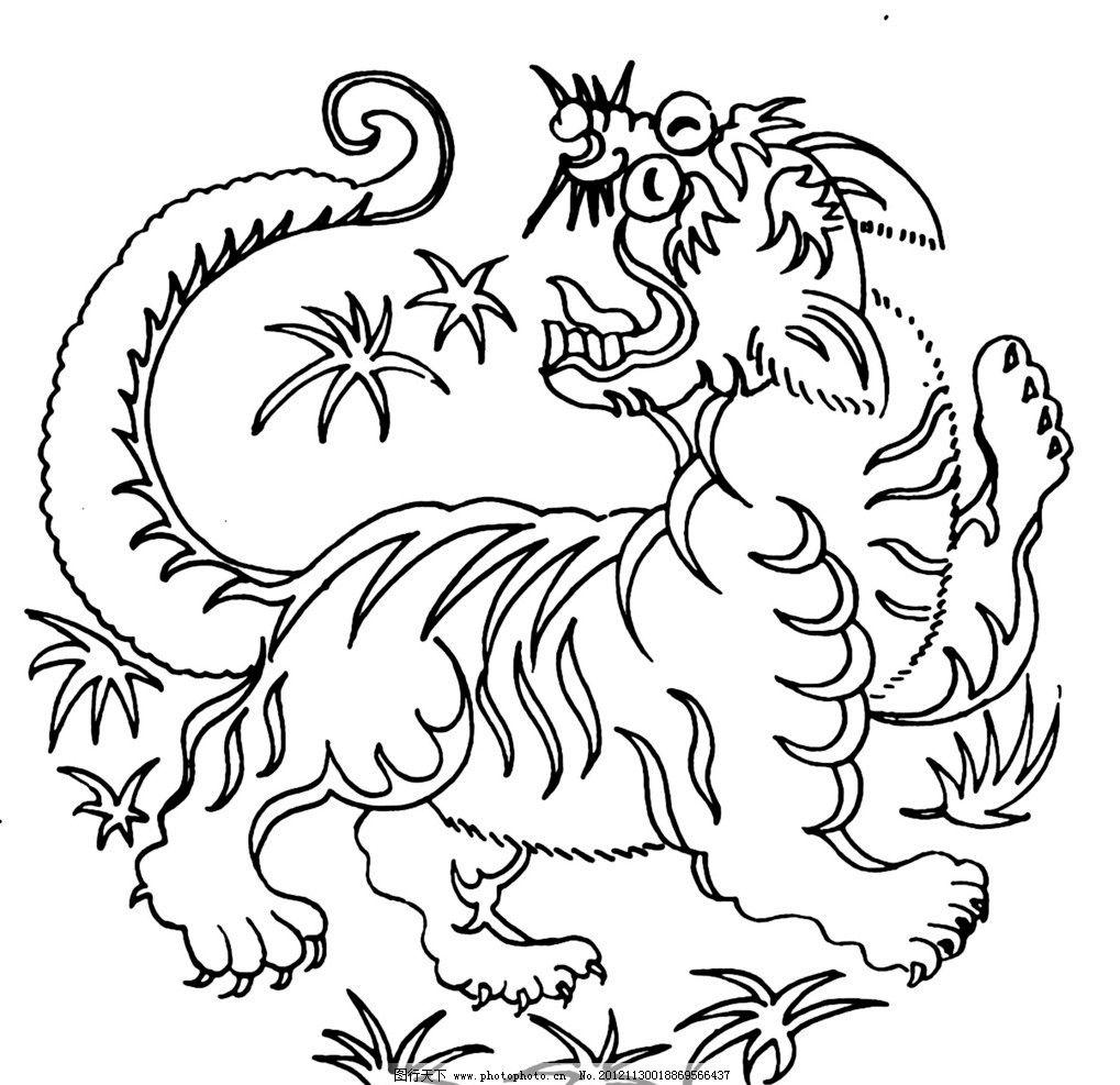 老虎 黑白 线条 白描 花纹 基础图案 纹样
