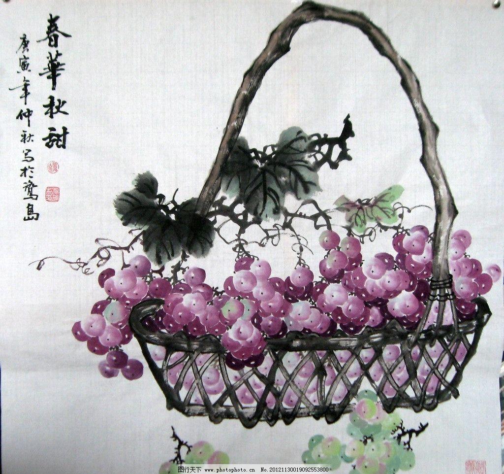 葡萄 篮子 紫葡萄 绿葡萄 国画 绘画书法 文化艺术 设计 72dpi jpg