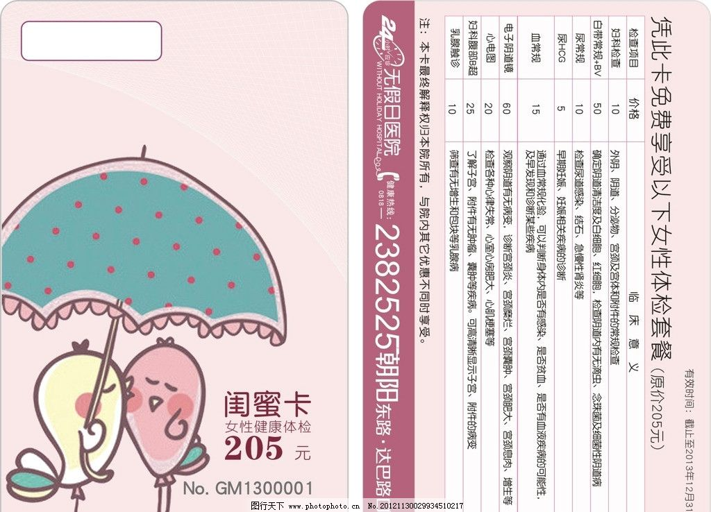 闺蜜卡 妇科体检 医院 卡 vip卡 名片卡片 广告设计 矢量 cdr