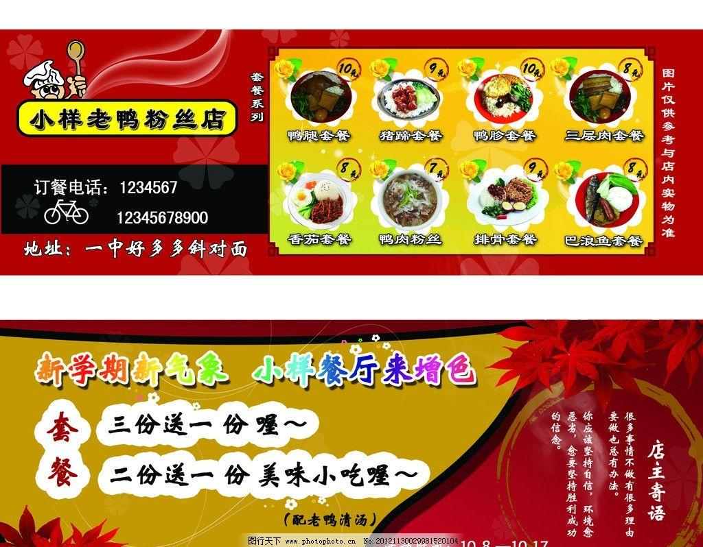 名片宣传卡 名片 宣传卡 小吃店 鸭面 套餐饭 警句 宣传版面 枫叶