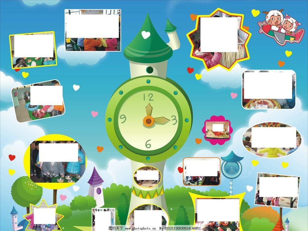 照片墙 时钟 卡通 卡通背景 卡通人物 幼儿园背景 形象墙 海报设计 广