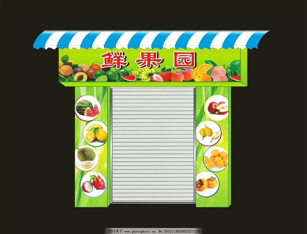 鲜果园 果园 水果 海报设计 广告设计 矢量 cdr