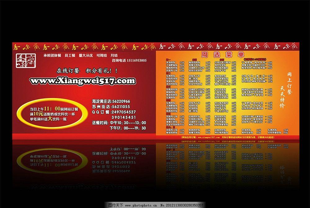 湘味斋彩页 饭店宣传单 菜品 价格 广告设计模板 源文件图片