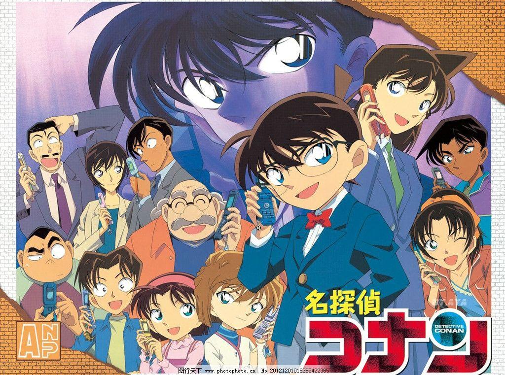 名侦探柯南 人物 柯南 动画 动漫人物 动漫动画 设计 72dpi jpg