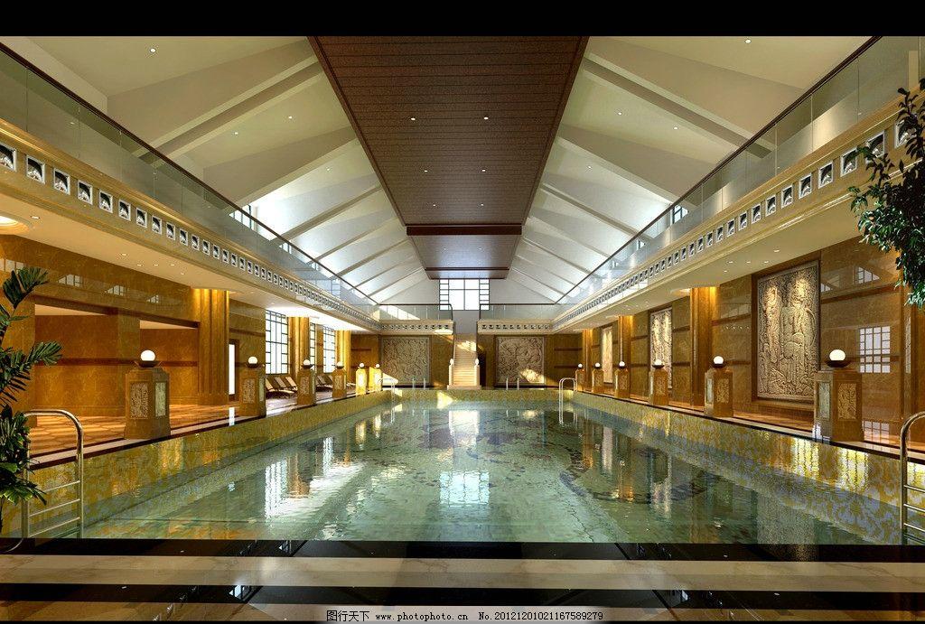 游泳池 室内 豪华 酒店 设计 五星级酒店 游泳馆 水池 会所设计 豪华