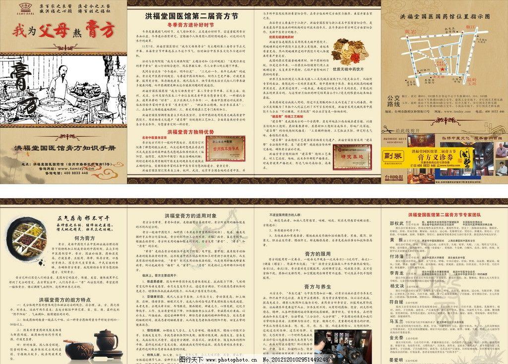 国药 名医 膏方 说明 折页 宣传册 dm单 中国风 古典 活动 膏方节