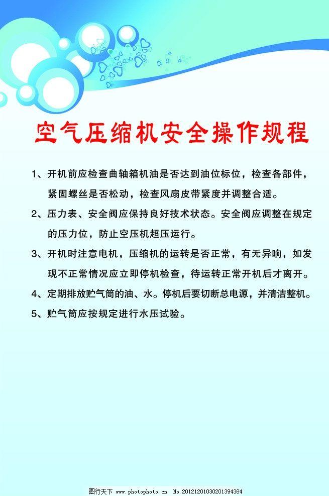 空气压缩机安全操作规程展板图片