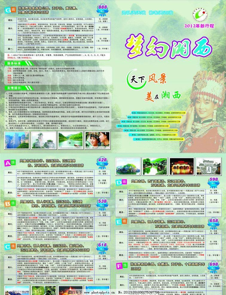 旅游传单(dm)图片_展板模板