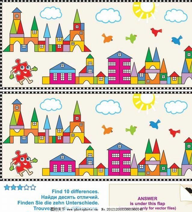 找不同图片 卡通积木城堡