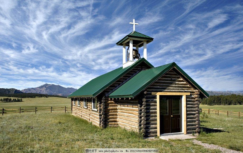 教堂 蓝天 白云 草地 草原 木屋 十字架 敲钟 鸣钟 自鸣钟 建筑摄影