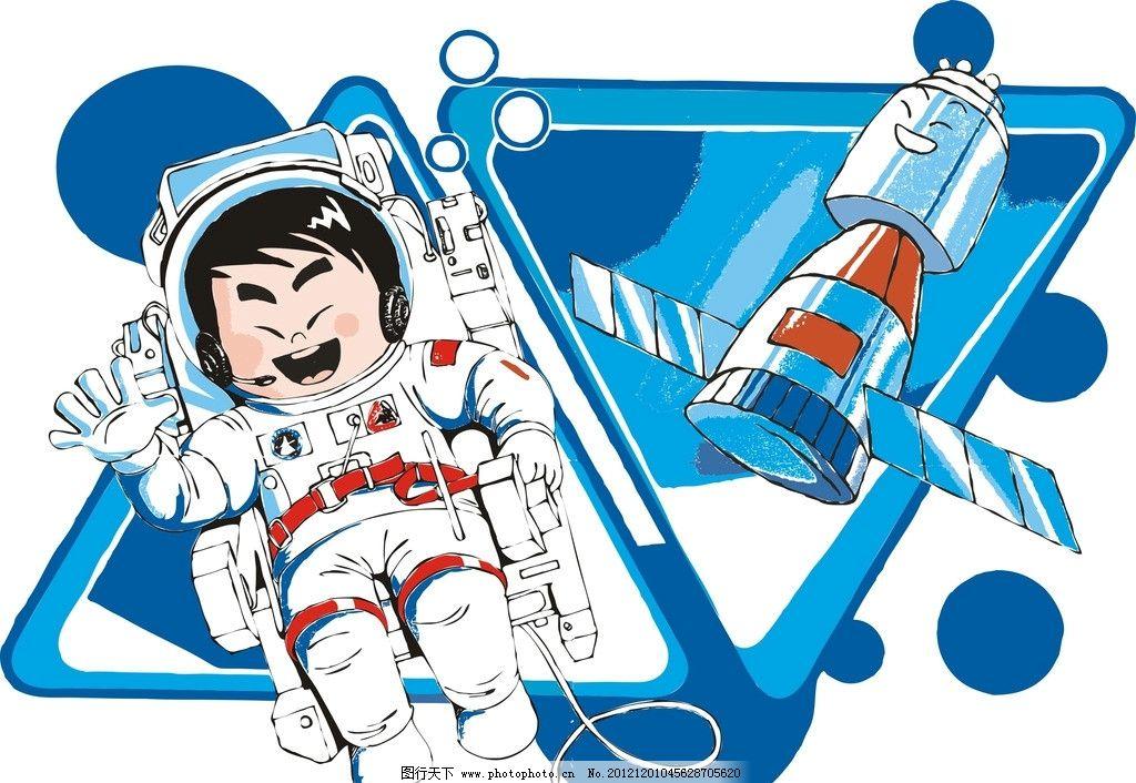 卡通 太空人图片